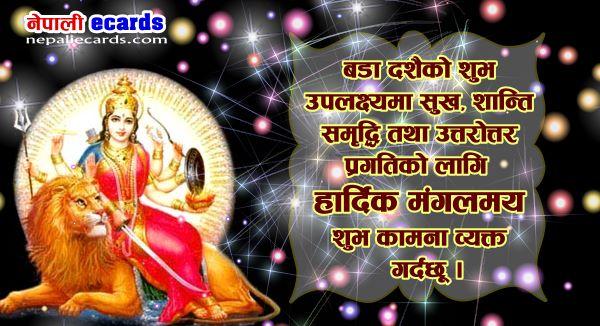 बडा दशैंको शुभ कामना   Bada Dashain Ko SubhaKamana
