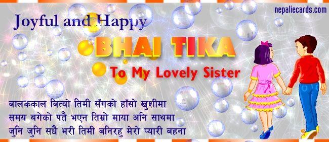 शुभ भाई टिका दिदी बहिनीको लागी   Happy Bhai Tika To Sister