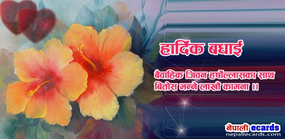 हार्दिक बधाइ - बैवाहिक जिवन हर्षोल्लासका साथ ...