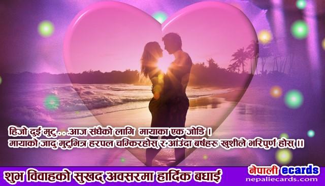 शुभ विवाहको सुखद् अवसरमा हार्दिक बधाइ