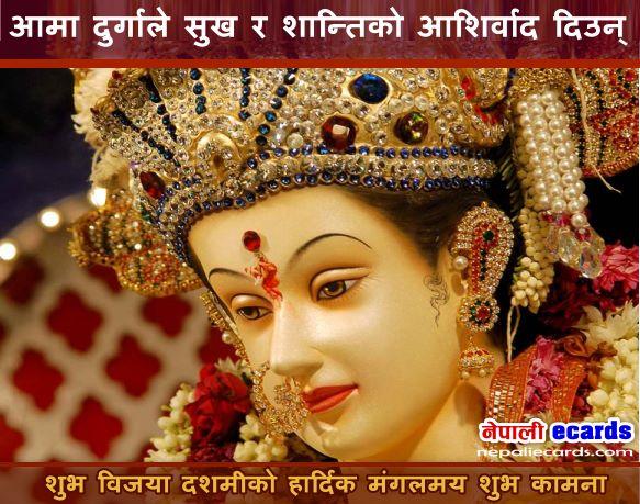 शुभ विजया दशमी    Happy Dashain