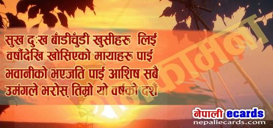 उमंगले भरोस् तिम्रो यो बर्षको दशै   Timro Dashain