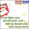 Send Nepali eCards
