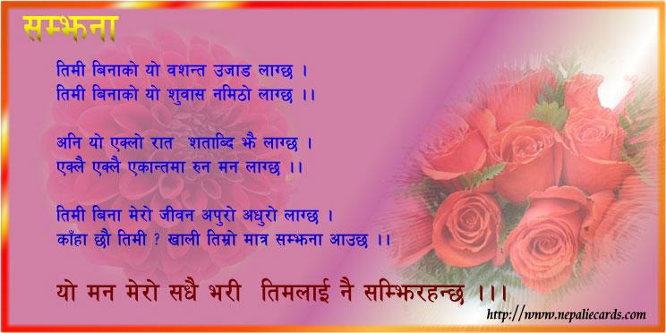 Dhoka Dhoka Nepali Sayri, Check Out Dhoka Dhoka Nepali ...